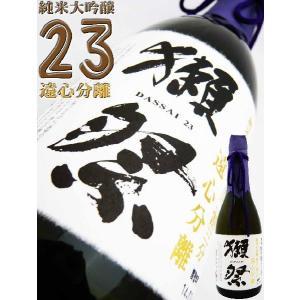 日本酒 獺祭 純米大吟醸 磨き二割三分 遠心分離 720ml 専用化粧箱付(だっさい みがきにわりさんぶ えんしんぶんり) |okadayasaketen