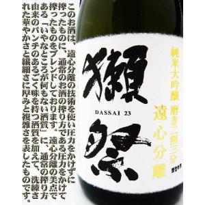 日本酒 獺祭 純米大吟醸 磨き二割三分 遠心分離 720ml 専用化粧箱付(だっさい みがきにわりさんぶ えんしんぶんり) |okadayasaketen|04