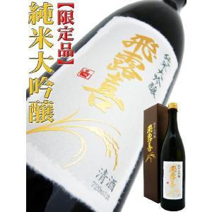 飛露喜 純米大吟醸 720ml 化粧箱付(ひろき)