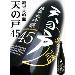日本酒 天の戸 純米大吟 45 プリント ボトル 720ml (あまのと)|okadayasaketen