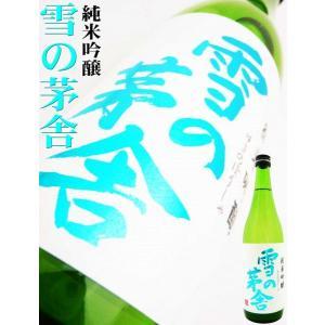 日本酒 雪の茅舎 純米吟醸 720ml (ゆきのぼうしゃ)I...