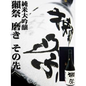 日本酒 獺祭 純米大吟醸 磨き その先へ 720ml 豪華化...