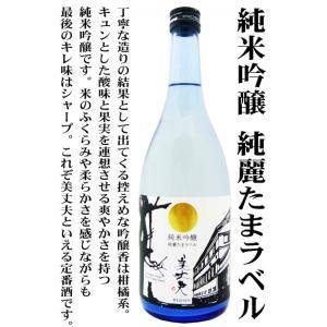 日本酒 美丈夫 純米吟醸 純麗たまラベル  720ml (びじょうふ じゅんれい)料理との相性抜群です☆|okadayasaketen|02