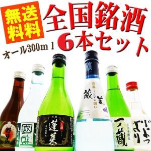 母の日 日本酒 飲み比べ セット 300ml×6本 送料無料...