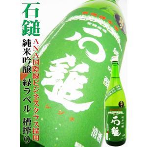 石鎚 純米吟醸 槽搾り 緑ラベル 1.8L(いしづち) THE究極の食中酒