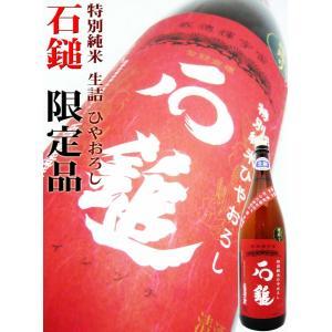 石鎚 特別純米 ひやおろし 槽搾り生詰 1.8L (いしづち)季節限定品