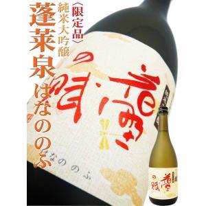 日本酒 蓬莱泉 純米大吟醸 花野の賦 生酒 720ml (ほうらいせん はなののふ) 空 【季節限定酒】|okadayasaketen