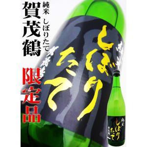 賀茂鶴 純米 しぼりたて 720ml (かもつる)期間限定品 出来立ての新鮮な香りとフルーティな味わい。
