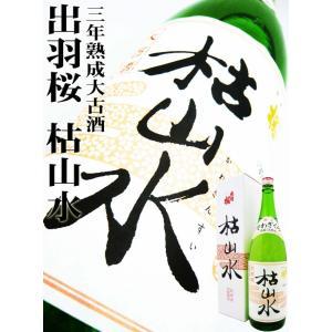 日本酒 出羽桜 三年熟成 枯山水 1.8L 専用化粧箱付 (でわさくら かれさんすい) okadayasaketen