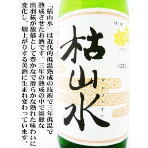 日本酒 出羽桜 三年熟成 枯山水 1.8L 専用化粧箱付 (でわさくら かれさんすい) okadayasaketen 04