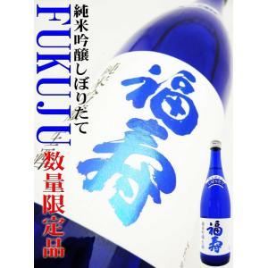 日本酒 福寿 純米吟醸 しぼりたて 生酒 720ml 限定品(ふくじゅ) ノーベル賞受賞式の晩餐会で振る舞われた酒|okadayasaketen