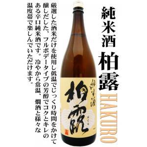 日本酒 柏露 純米酒 1.8L (はくろ) フルボディータイプ!|okadayasaketen|02
