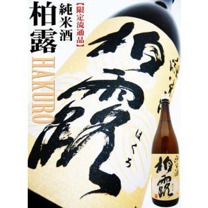 日本酒 柏露 純米酒 1.8L (はくろ) フルボディータイプ!|okadayasaketen|03