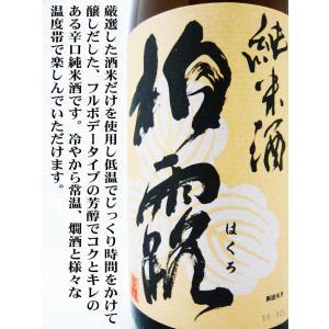 日本酒 柏露 純米酒 1.8L (はくろ) フルボディータイプ!|okadayasaketen|04