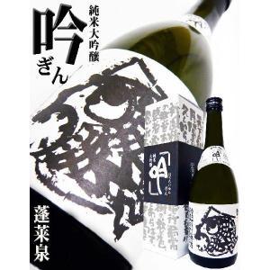 日本酒 蓬莱泉 純米大吟醸 吟 720ml 専用化粧箱付 (ぎん) 空 【幻と呼ばれる愛知地酒】|okadayasaketen