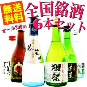 日本酒 獺祭 50 が入った全国銘酒 飲み比べ セット 30...