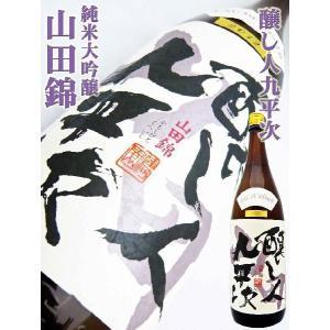 醸し人九平次 純米大吟醸 山田錦 1.8L (かもしびとくへいじ やまだにしき)