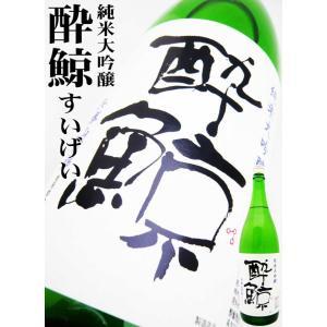 酔鯨 純米大吟醸 1.8L (すいげい)