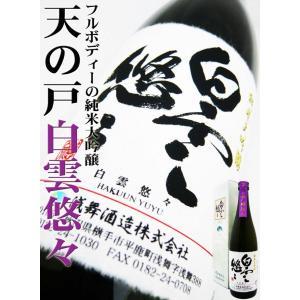 日本酒 天の戸 純米大吟醸 白雲悠々 720ml 専用化粧箱付 (あまのと はくうんゆうゆう)|okadayasaketen