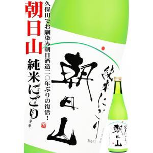 日本酒 朝日山 純米 にごり 720ml (あさひやま じゅんまいにごり) 久保田 ファン必飲! 朝日酒造|okadayasaketen