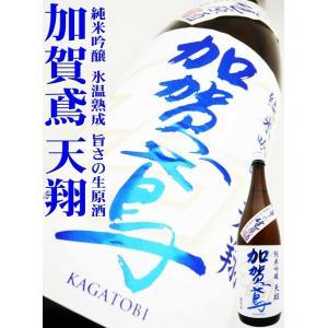加賀鳶 純米吟醸 天翔 生原酒 1.8L (かがとび てんしょう) 限定流通酒|okadayasaketen