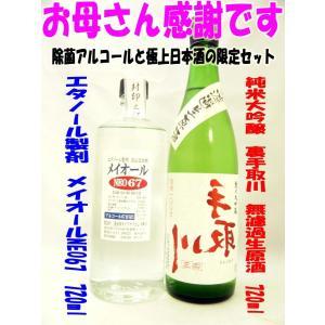 日本酒 【クール送料無料】世界一に輝いた蔵元の極上大吟醸 セ...