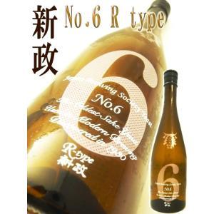 日本酒 新政 No.6 R-type 純米生酒 720ml 2019BY あらまさ ナンバーシックス...