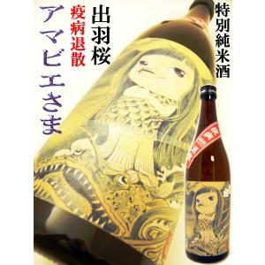 日本酒 出羽桜 特別純米 アマビエさま 出羽の里 720ml 疫病退散ラベル
