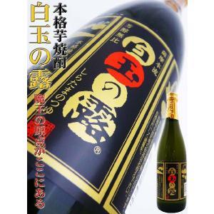 白玉の露 芋 焼酎 720ml (しらたまのつゆ...の商品画像