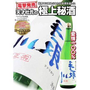 日本酒 極上 純米大吟醸 裏 手取川 1.8L (うら てど...