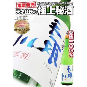 日本酒 極上 純米大吟醸 裏 手取川 720ml (うら てどりがわ) 【ギフト包装 サービス中】日本一「愛」が詰まったお酒 愛情100%!|okadayasaketen