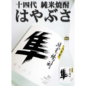 十四代 米焼酎 隼 720ml (はやぶさ)