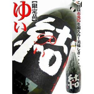 結 芋芋焼酎 28度原酒 720ml (ゆい) 赤兎馬でお馴染み濱田酒造限定品