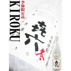 喜六 芋焼酎 無濾過・無調整 冬季限定新酒 720ml (きろく)