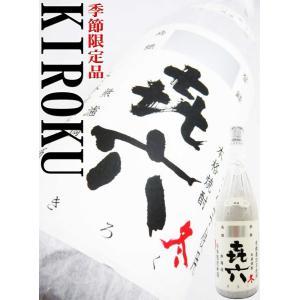 喜六 芋焼酎 無濾過・無調整 冬季限定新酒 1.8L (きろく)