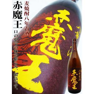 〜うわさの魔王〜 赤魔王 麦 焼酎 八年古酒 1.8L (あかまおう はちねんこしゅ) エキゾチックな甘み