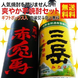 【送料無料】 爽やか芋焼酎セット 赤兎馬720ml×三岳900ml ギフトボックス付 (せきとば みたけ)