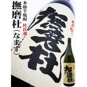 撫磨杜 芋 焼酎 1.8L (なまず) 杜氏が撫で磨いた焼酎!!!|okadayasaketen