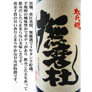 撫磨杜 芋 焼酎 1.8L (なまず) 杜氏が撫で磨いた焼酎!!!|okadayasaketen|04
