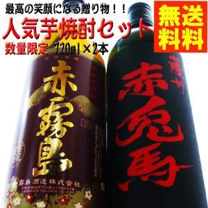 送料無料 焼酎セット 赤霧島900ml×赤兎馬...の関連商品3