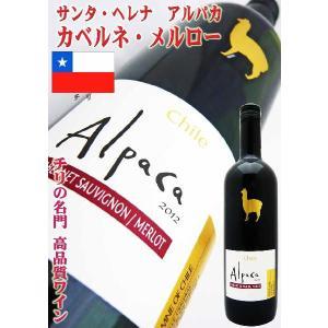 ワイン チリ アルパカ・カベルネ・メルロー 750ml チリ 赤ワイン サンタ・ヘレナ /スクリュー...