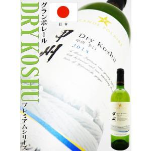 ワイン 甲州辛口 750ml 白 グランポレールプレミアム wine