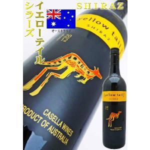 ワイン イエローテイル シラーズ 750ml オーストラリア・赤ワイン スクリューキャップ wineの商品画像|ナビ
