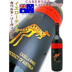 ワイン イエローテイル カベルネ・ソーヴィニヨン 750ml オーストラリア・赤ワイン スクリューキ...