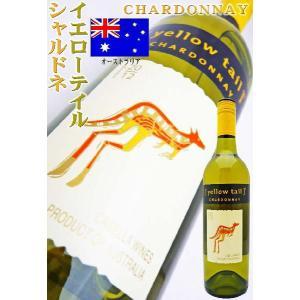 ワイン イエローテイル シャルドネ 750ml オーストラリア・白ワイン スクリューキャップ win...