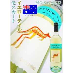 ワイン イエローテイル モスカート 750ml オーストラリア・微発泡白ワイン スクリューキャップ ...