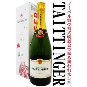 ワイン テタンジェ・ブリュット・レゼルヴ 750ml 専用ボックス付 シャンパン正規品 世界中のセレブが絶賛!!|okadayasaketen|02