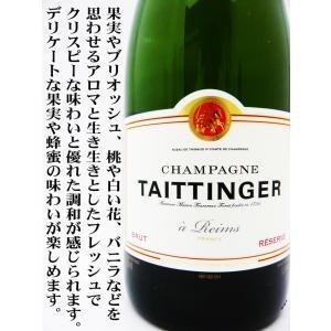 ワイン テタンジェ・ブリュット・レゼルヴ 750ml 専用ボックス付 シャンパン正規品 世界中のセレブが絶賛!!|okadayasaketen|04