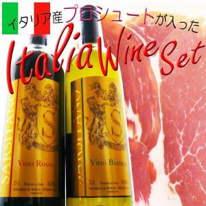 ワイン イタリア ワイン 赤・白× 生ハム プロシュート 200g セット クール 送料無料 ※ギフト包装サービス中 wine set|okadayasaketen