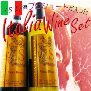 ワイン イタリア ワイン 赤・白× 生ハム プロシュート 200g セット クール 送料無料 ※ギフト包装サービス中 wine set|okadayasaketen|02